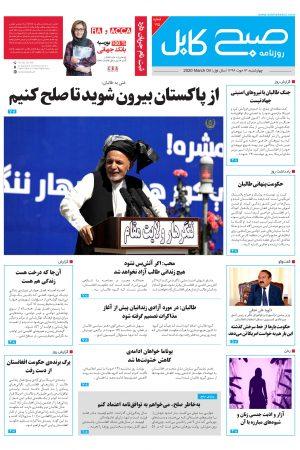 شمارهی ۱۹۵روزنامه صبح کابل