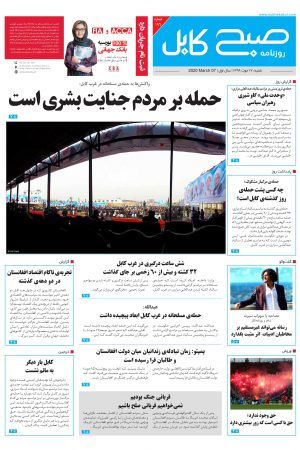 شمارهی ۱۹۶ روزنامه صبح کابل