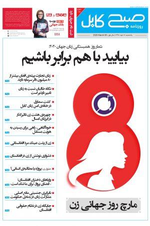 شمارهی۱۹۷ روزنامه صبح کابل