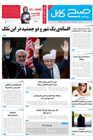 شمارهی ۱۹۸ روزنامه صبح کابل