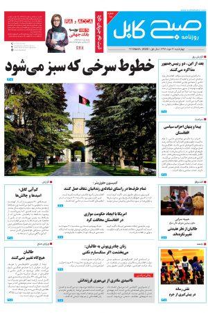 شمارهی ۱۹۹ روزنامه صبح کابل