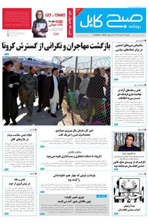شمارهی ۲۰۰ روزنامه صبح کابل