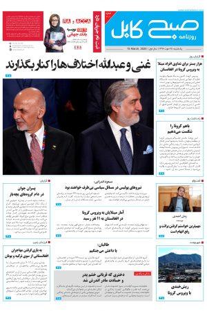 شمارهی ۲۰۱ روزنامه صبح کابل