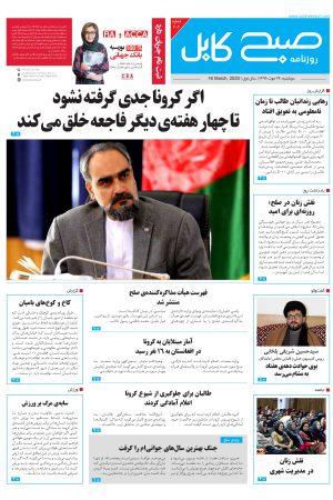 شمارهی ۲۰۲ روزنامه صبح کابل