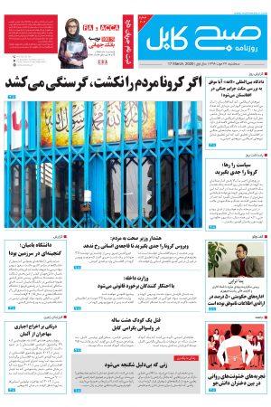 شمارهی ۲۰۳ روزنامه صبح کابل