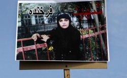 کمیسیون حقوقبشر: قاتلان «فرخنده» باید شناسایی و مورد پیگرد قانونی قرار بگیرند