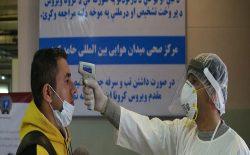 چند مورد مشکوک به ویروس کرونا در ولایتهای پروان، دایکندی و پکتیا ثبت شد