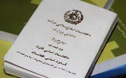 جایگاه زن در نظام حقوقی افغانستان