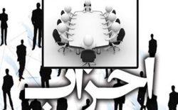 پیدا و پنهان احزاب سیاسی افغانستان