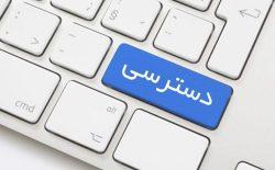 دسترسی شهروندان به اطلاعات مدیریت بحران
