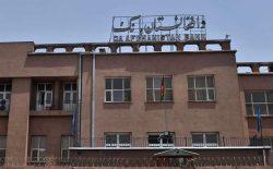 ذخایر ناخالص ارزی بانک مرکزی افغانستان به ۹ میلیارد دالر افزایش یافت
