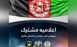 نهادهای امنیتی و دفاعی: طالبان با تاکتیک «حمله و تکذیب» نمیتوانند جنایتهای خود را پنهان کنند