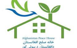 خانهی صلح افغانستان: توافق میان غنی و عبدالله گام مثبتی برای آغاز گفتوگوهای بینالافغانی است