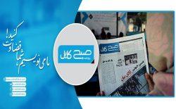 یک سالگی صبح کابل؛ چالش دسترسی به اطلاعات و خبرنگاری تحقیقی