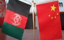 چین در افغانستان؛ ایجاد توازن میان اقتدارطلبی و مداخلهی جزئی (قسمت-۸)