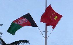 چین در افغانستان؛ موقعیت و جایگاه منطقهای (قسمت-۲۱)