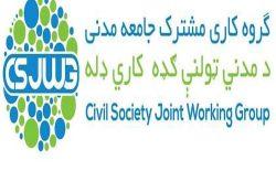 نهادهای مدنی: استقلالیت نهادهای عدلی و قضایی، انتظامی و نظارتی حفظ شود