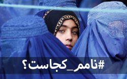 هویت زنانه؛ درج نام در اسناد دولتی!