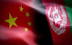 چین در افغانستان؛ امنیت، موقعیت و جایگاه منطقهای (قسمت ۲۰)