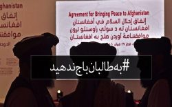 کاربران تویتر: به طالبان باج ندهید