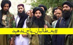 به طالبان باج ندهید