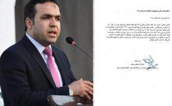 عاطف مشعل، سفیر افغانستان در پاکستان استعفا داد