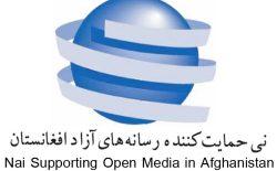 نی: طالبان نباید به رسانهها و خبرنگاران آسیب بزنند