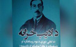 لبنانیای که فورا سفیر سیار افغانستان مقرر شد