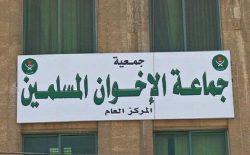 اخوانالمسلمین و تصمیمشان برای اشتراک در انتخابات پارلمانی اردن