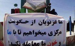 معترضان در غزنی: والی و فرماندهی پولیس باید برکنار شوند