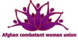 اتحاد زنان مبارز افغانستان: برای حقوق خود در روند صلح میجنگیم