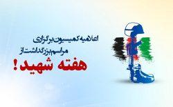 کمیسیون برگزاری مراسم بزرگداشت از هفتهی شهید: هیچ فردی حق اخلال امنیت روانی مردم را ندارد