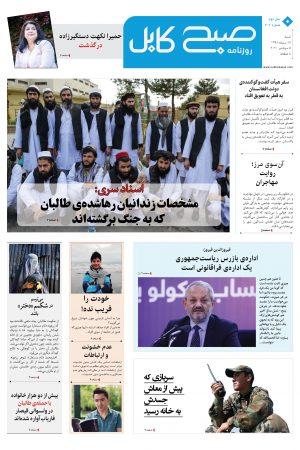 شمارهی ۲۰۴ روزنامهی صبح کابل
