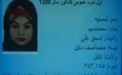 اعلام نتایج آزمون کانکور؛ شمسیه از کابل مقام اول را گرفت