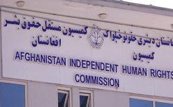 کمیسیون مستقل حقوق بشر خواهان حمایت سازمان ملل از روند صلح افغانستان شد