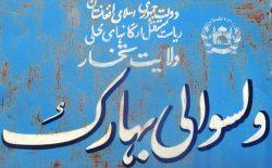 حملهی طالبان در تخار؛ ۴۲ سرباز امنیتی کشته شدند