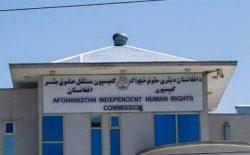 کمیسیون حقوق بشر: عاملان حملهی هوایی در تخار باید مورد پیگرد قانونی قرار بگیرند