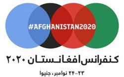 نشست ژنو در مورد افغانستان فردا برگزار میشود
