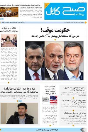 شمارهی ۲۹۸ روزنامهی صبح کابل