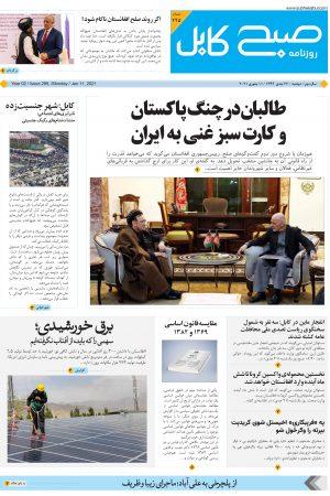 پیدیاف روزنامهی صبح کابل-شمارهی ۲۹۵