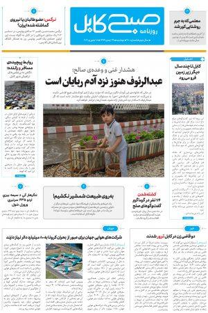 شمارهی ۳۰۰ روزنامه صبح کابل