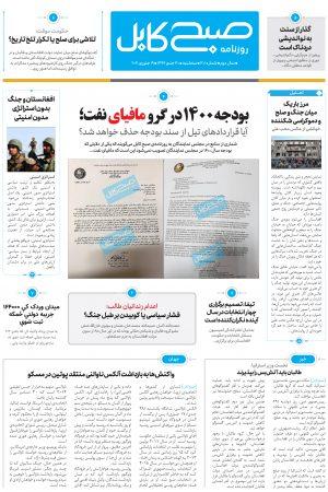 شمارهی ۳۰۱ روزنامه صبح کابل