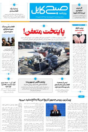 پی دی اف روزنامهی صبح کابل