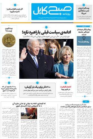 پی دی اف روزنامه صبح کابل-۳۰۳