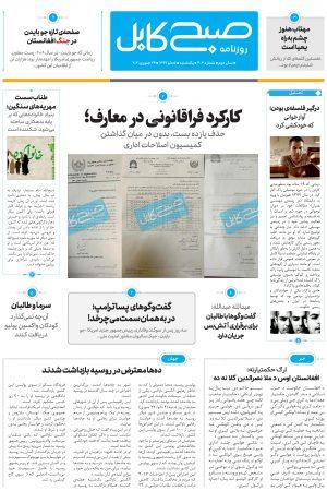 پی دی اف روزنامه صبح کابل-۳۰۴