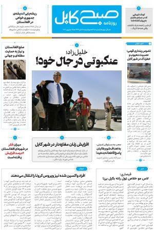 پی دی اف صبح کابل، شمارهی ۳۰۵