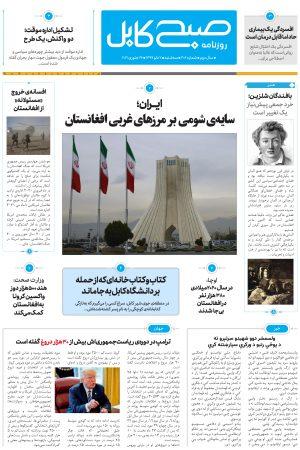 پی دی اف صبح کابل، شماره ۳۰۶