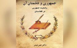 ریشهیابی اندیشهی جمهوریخواهی در افغانستان