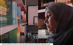 کتابو کتابخانهای که از حمله بر دانشگاه کابل بهجا ماند
