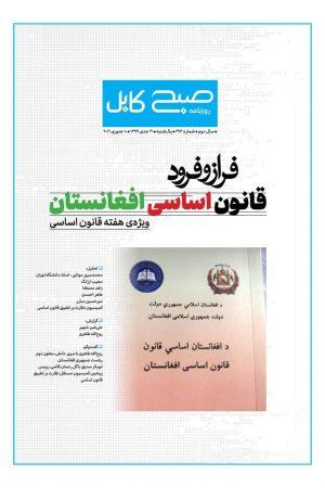 شمارهی ۲۹۴ روزنامهی صبح کابل